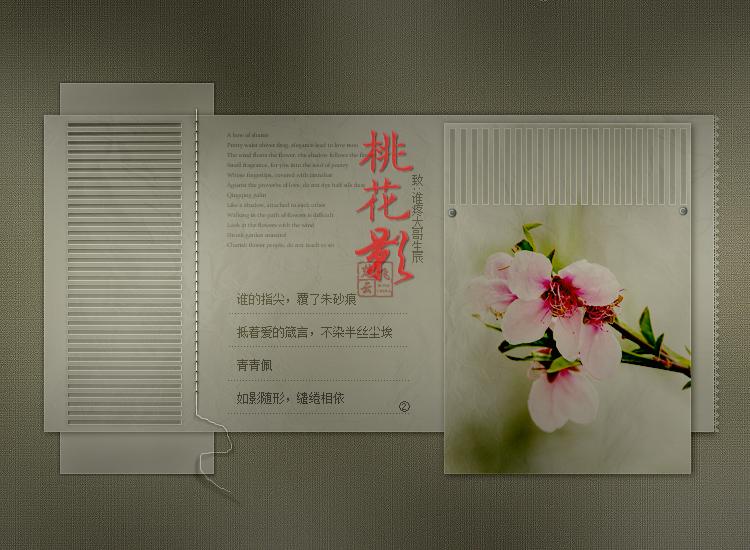 【云飞音画】◇桃花影◇文字:花未眠◇致:谁疼大哥生辰 图文设计(原创版),预览图2